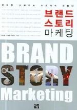 브랜드스토리 마케팅