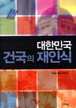 대한민국 건국의 재인식