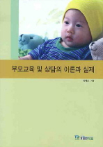 부모교육 및 상담의 이론과 실제