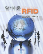 알기쉬운 RFID