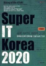 SUPER IT KOREA 2020