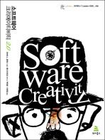 소프트웨어 크리에이티비티 2.0