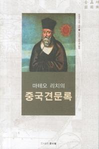 중국견문록