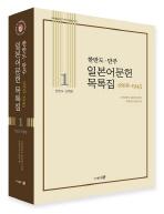 한반도 만주 일본어문헌목록집 세트