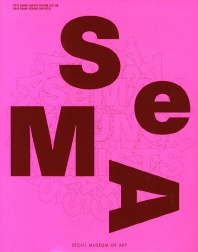 2012 SeMA 신진작가 전시지원 프로그램