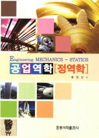 공업역학 정역학