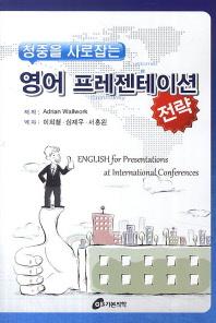 청중을 사로잡는 영어 프레젠테이션 전략