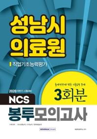 NCS 성남시의료원 직업기초능력평가 봉투모의고사 3회분(2020 하반기)
