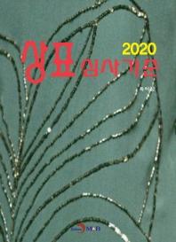 상표 심사기준(2020)