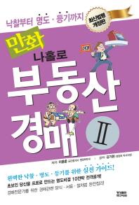 만화 나홀로 부동산경매. 2