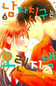 남자친구는 오렌지색. 3