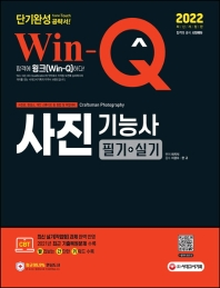 2022 Win-Q 사진기능사 필기+실기 단기완성