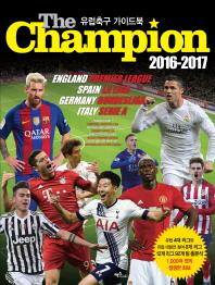The Champion(더 챔피언)(2016-2017)