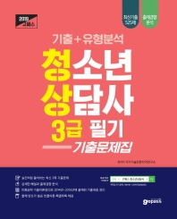 청소년상담사 3급 필기 기출문제집(2019)
