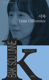 시차(Time Difference)