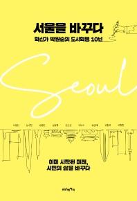 서울을 바꾸다
