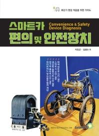 스마트카 편의 및 안전장치