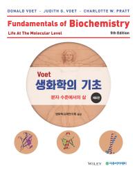 Voet 생화학의 기초: 분자 수준에서의 삶