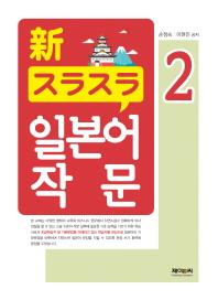 신 술술 일본어 작문. 2