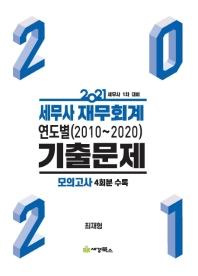 재무회계 연도별(2010~2020) 기출문제(세무사 1차)(2021)