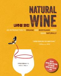 내추럴 와인(Natural Wine)