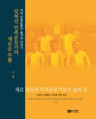 잊혀진 민족운동가의 새로운 부활