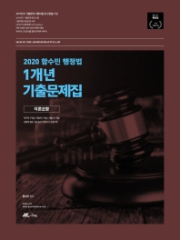 함수민 행정법 1개년 기출문제집(각론포함)(2020)