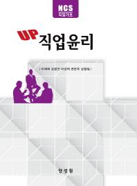 Up 직업윤리