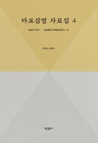 마포삼열 자료집. 4: 1904-1906