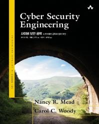 사이버 보안 공학