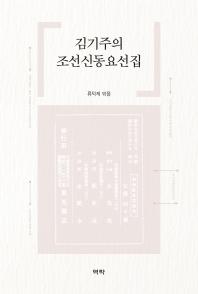 김기주의 조선신동요선집