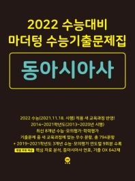 고등 동아시아사 수능기출문제집(2021)(2022 수능대비)