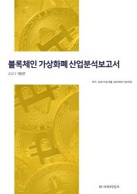 블록체인 가상화폐 산업분석보고서(2021)