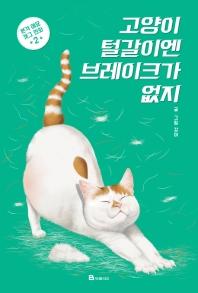 고양이 털갈이엔 브레이크가 없지. 2