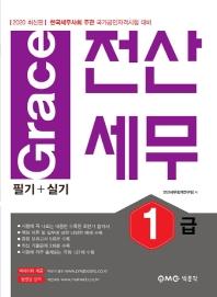 Grace 전산세무 1급 필기+실기(2020)