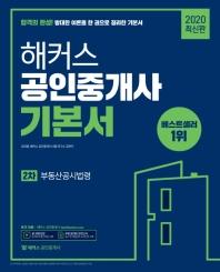 해커스 부동산공시법령 기본서(공인중개사 2차)(2020)