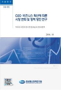 O2O 비즈니스 확산에 따른 시장변화 및 정책방안 연구