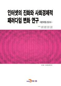 인터넷의 진화와 사회경제적 패러다임 변화 연구