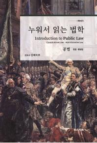 누워서 읽는 법학: 공법(헌법 행정법)