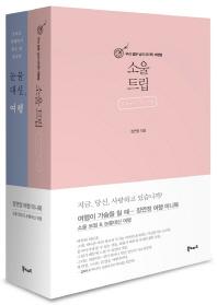 장연정 여행 미니북 세트