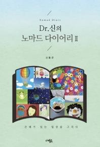 Dr. 신의 노마드 다이어리. 2