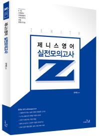 제니스영어 실전모의고사(20회)(2018)