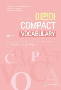 이현아 Compact Vocabulary