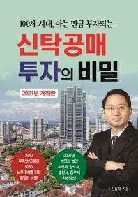 신탁공매 투자의 비밀(2021)