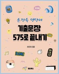 손진숙 영단어 기출문장 575로 끝내기(2021)