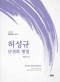 허성규 단권화 형법(2021)