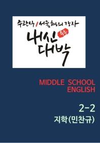 중학 영어 중2-2(지학 민찬규)(2019)