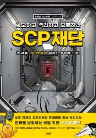 SCP 재단: 확보하고 격리하고 보호하라