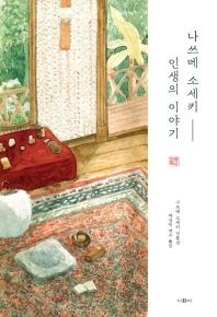 나쓰메 소세키 인생의 이야기
