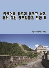중국어를 빠르게 배우고 싶은 해외 파견 공무원들을 위한 책